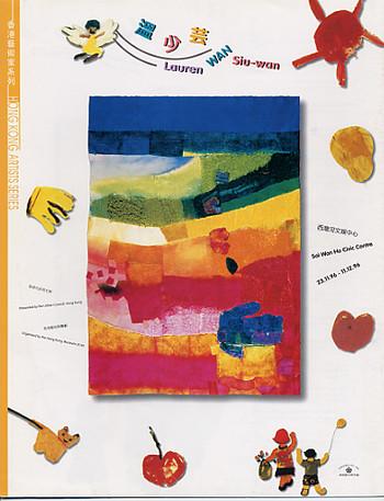 Hong Kong Artists Series --- Lauren Wan Siu-Wan