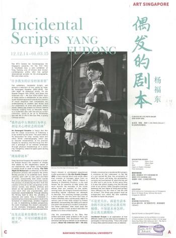 Incidental Scripts: Yang Fudong