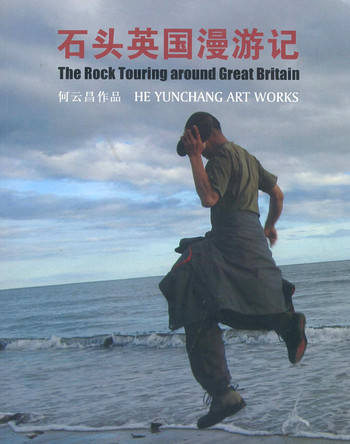 The Rock Touring Around Great Britain: He Yunchang Art Works