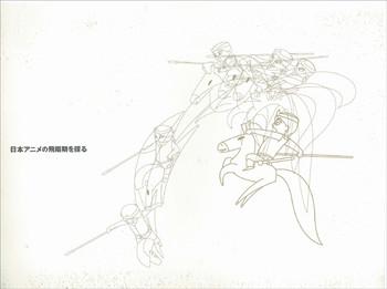 Nihon Anime no Hisho-ki wo saguru