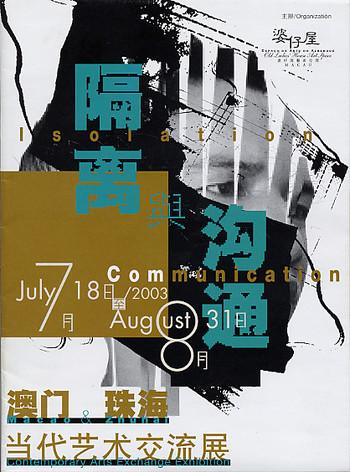 Isolation / Communication: Macao & Zhuhai Contemporary Arts Exchange Exhibition