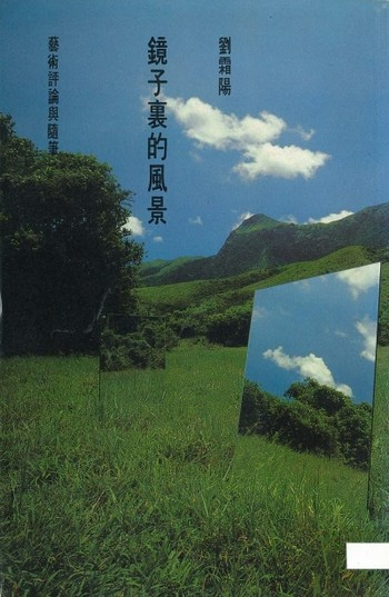 (Landscape inside the Mirror: Art Criticism by Lau Kin Wai)