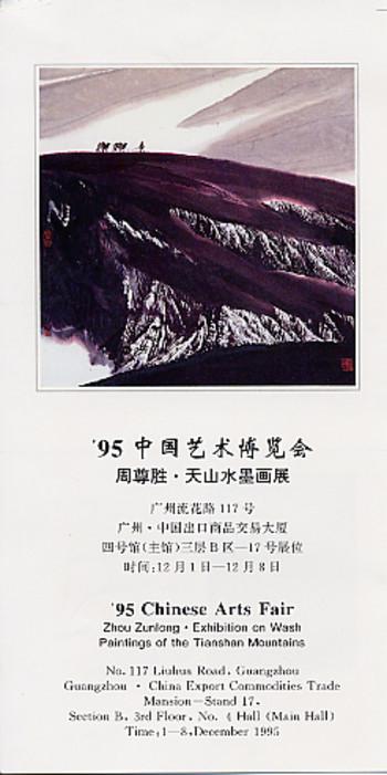'95 Chinese Arts Fair - Zhou Zunlong: Exhibition on Wash Paintings of the Tianshan Mountains