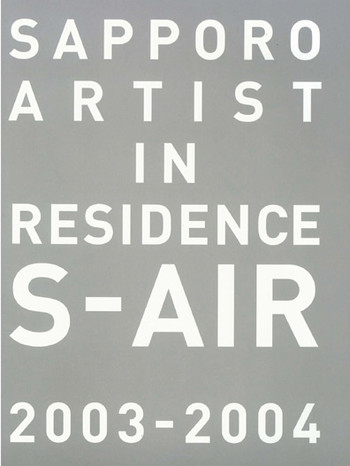 Sapporo Artist in Residence S-AIR 2003-2004