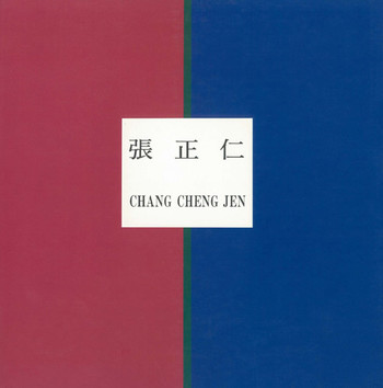 Chang Cheng Jen: The Color Chart of Taipei, Taiwan