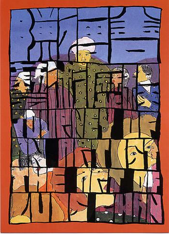 Journey of an Artist: The Art of Luis Chan