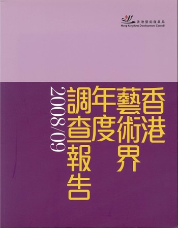 (Investigations into Hong Kong Arts Sector Annual Report 2008/09)