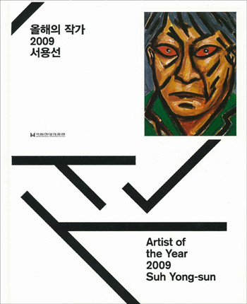 Artist of the Year 2009: Suh Yong-sun