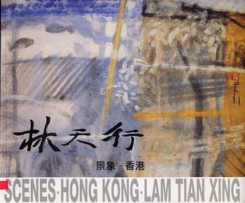 Scenes - Hong Kong - Lam Tian Xing