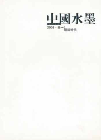 (Chinese Ink Painting 2008. Book 1: Huantie Times)