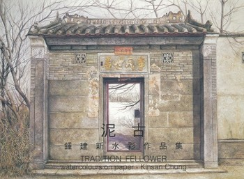 Tradition Fellower: Watercolours on paper - Kinsan Chung