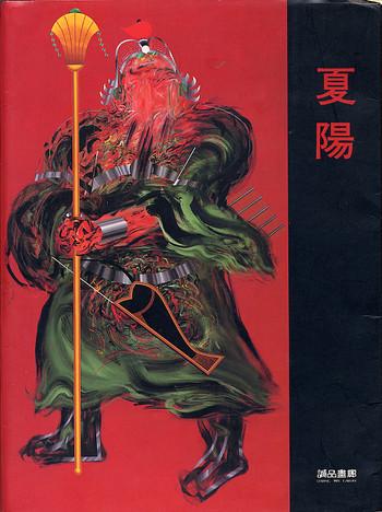Yan Hsia