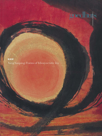 Yang Yanping: Forms of idiosyncratic joy