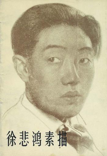 (Xu Beihong's Drawing)