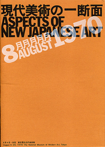 August 1970 - Aspects of New Japanese Art