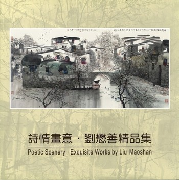 Poetic Scenery: Exquisite Works by Liu Maoshan