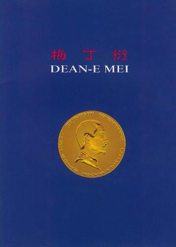 Identity: Dean-E Mei Works