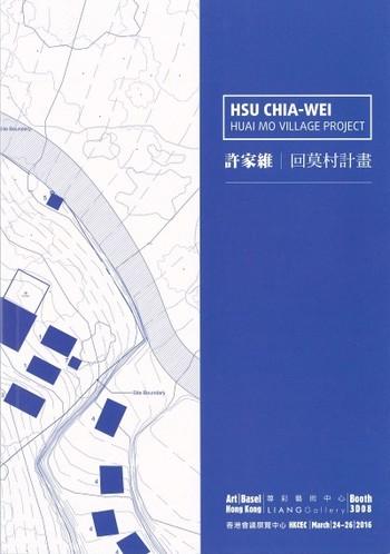 Hsu Chia-wei: Huai Mo Village Project