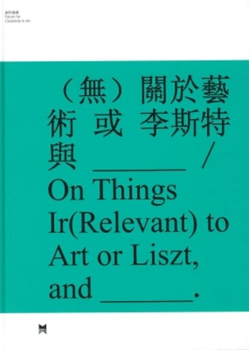 On Things Ir(Relevant) to Art of Liszt, and __.