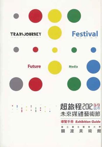 TransJourney: Future Media Festival