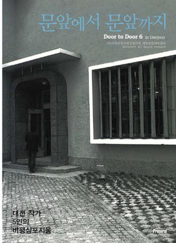 Door to Door 6