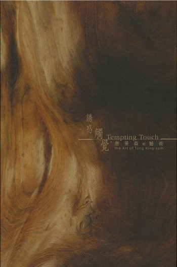 Tempting Touch: The Art of Tong King-sum