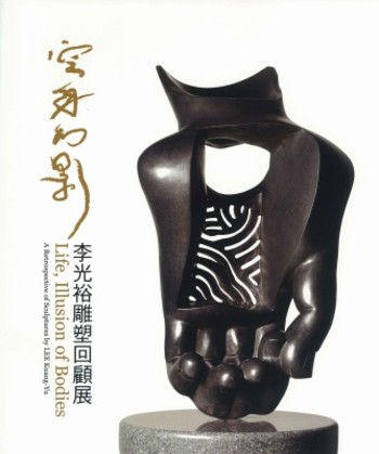 Life, Illusion of Bodies: A Retrospective of Sculptures by LEE Kuang-Yu