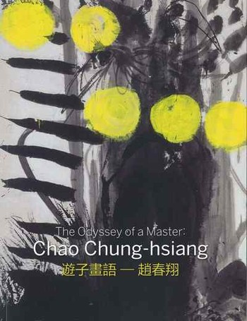 The Odyssey of a Master: Chao Chunghsiang