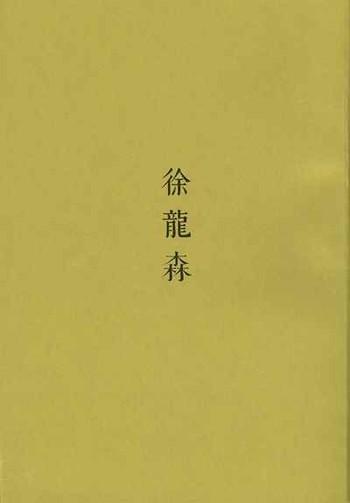 Xu Longsen