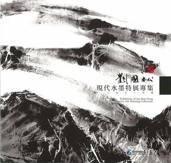 Exhibition of Liu Kuo-Sung: Contemporary Ink Painting Collection