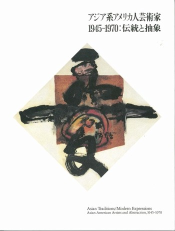 Asian Traditions / Modern Expressions: Asian American Artists and Abstractions, 1945-1970