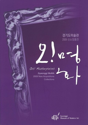 Oh! Masterpieces: Gyeonggi MoMA 2009 New Acquisitions Collections