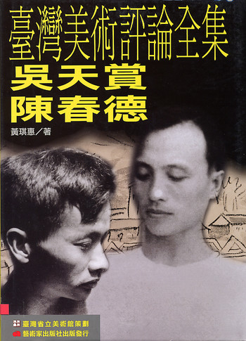 (Taiwan Art Criticism Series: Wu Tienshang and Chen Chunte)