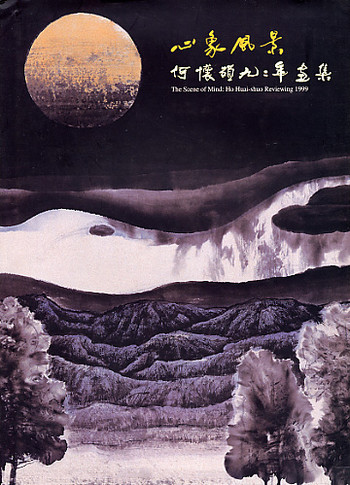 The Scene of Mind: Ho Huai-shuo Reviewing 1999