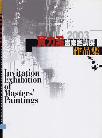 Invitation Exhibition of Masters' Paintings