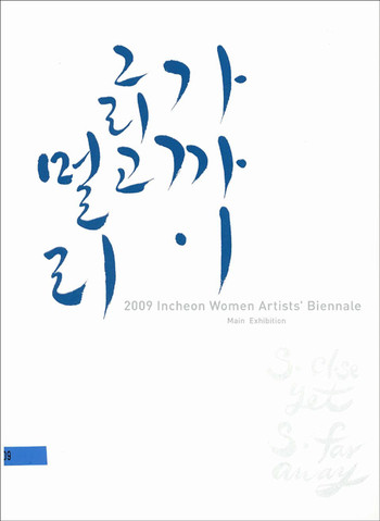 2009 Incheon Women Artists' Biennale, Main Exhibition