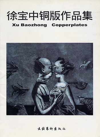 Xu Baozhong: Copperplates (Part of a Series of Monographs on Outstanding Artists in China - Prints)