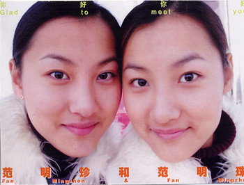 Glad to Meet You: Fan Mingzhen & Fan Mingzhu