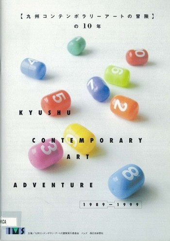 Kyushu Contemporary Art Adventure 1989- 1999