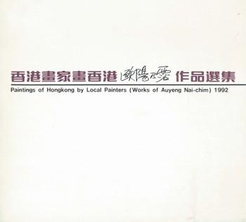 Paintings of Hongkong by Local Painters (Works of Auyeng Nai-chim) 1992