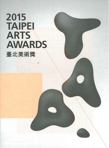 2015 Taipei Arts Awards