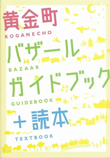 Koganecho Bazaar Guidebook + Textbook