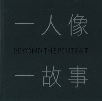Hong Kong Photography Series 3: Beyond the Portrait