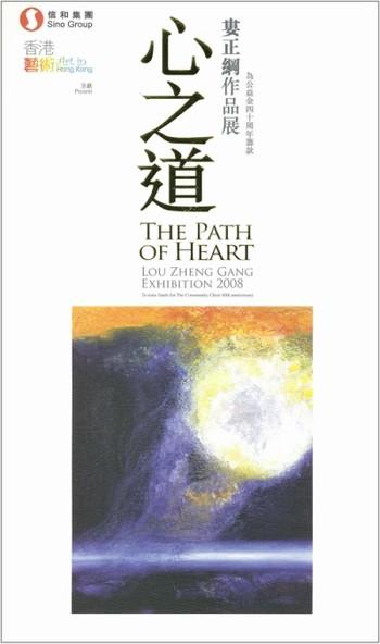 The Path of Heart: Lou Zheng Gang Exhibition 2008
