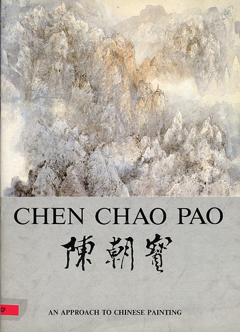Chen Chaopao: An Approach to Chinese Painting