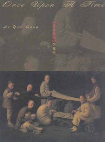 Once Upon A Time: Li You Song