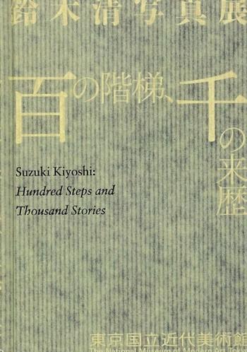 Suzuki Kiyoshi: Hundred Steps and Thousand Stories