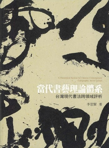 A Theoretical System for Chinese Contemporary Calligraphic Art in Taiwan