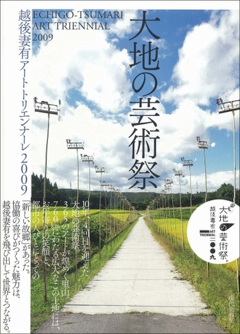 Echigo-Tsumari Art Triennial 2009