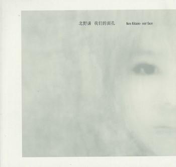 Ken Kitano: Our Face